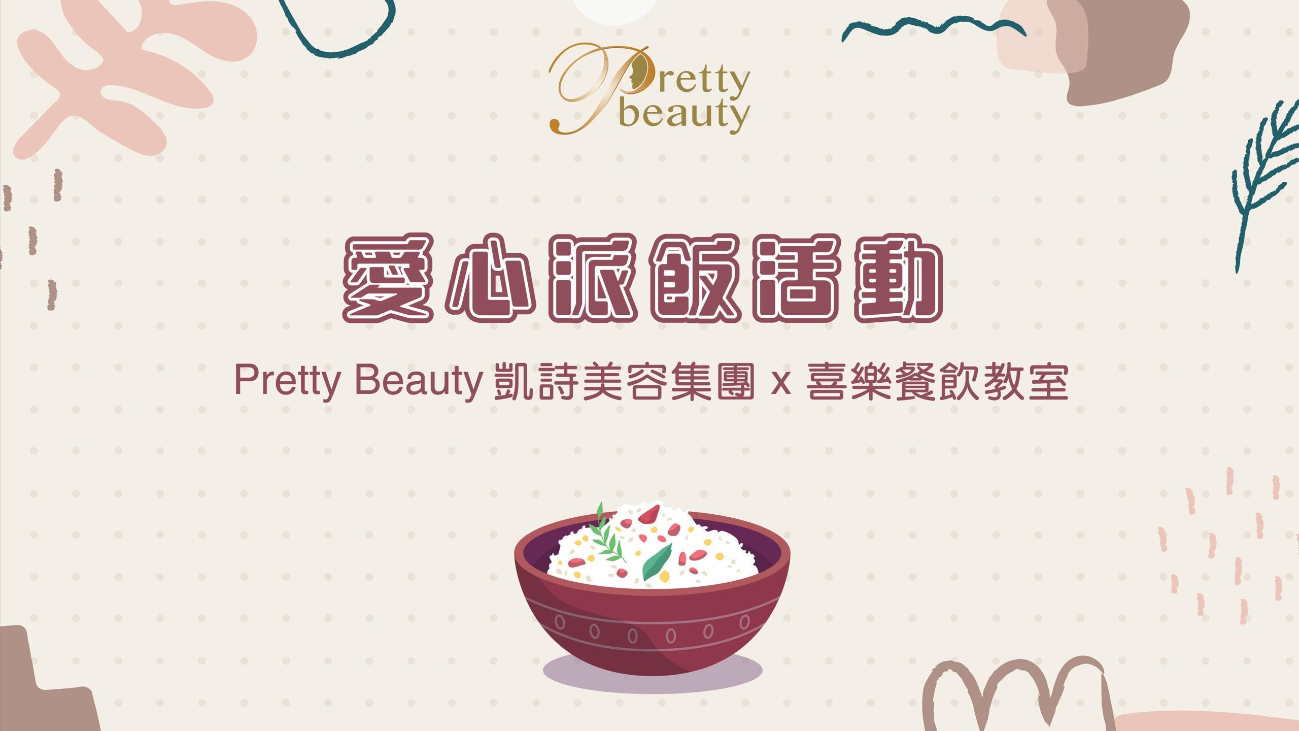 Pretty Beauty 凱詩美容集團 x 喜樂餐飲教室 Holy Cafe愛心派飯活動
